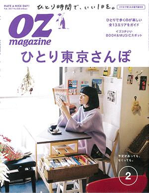 OZ magazineで紹介されました!