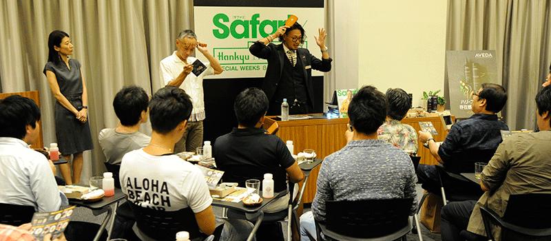 雑誌「サファリ」さんのイベント「大人の自分磨き講座」に参加しました