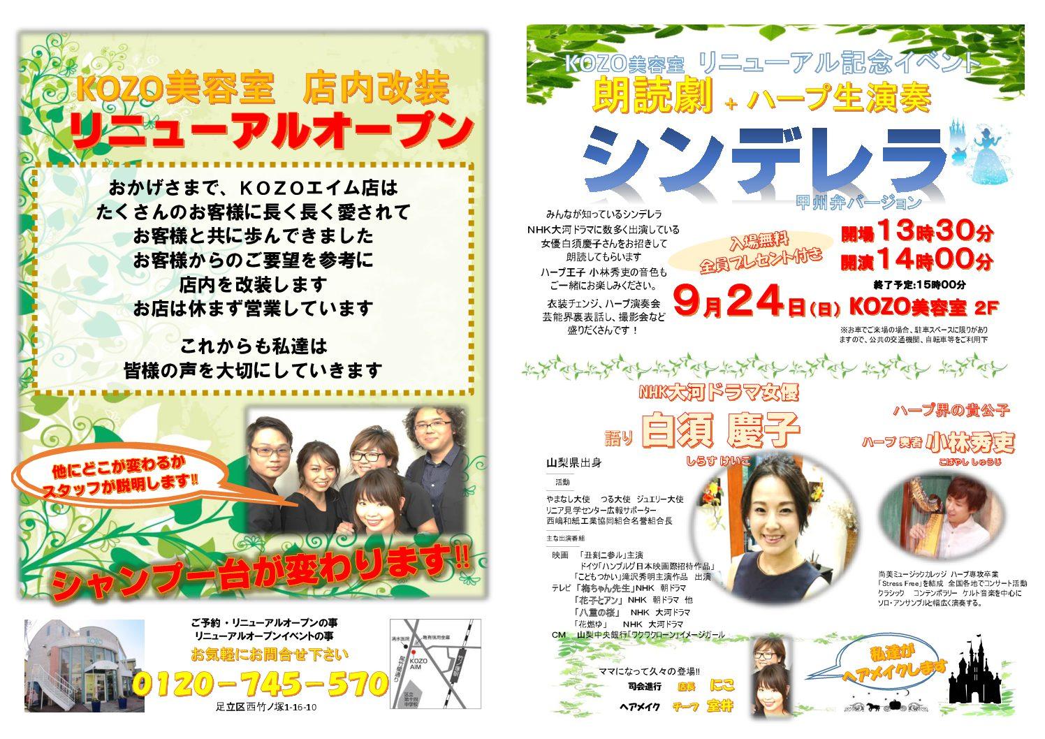 KOZO AiM内装リニューアル記念イベント開催決定!