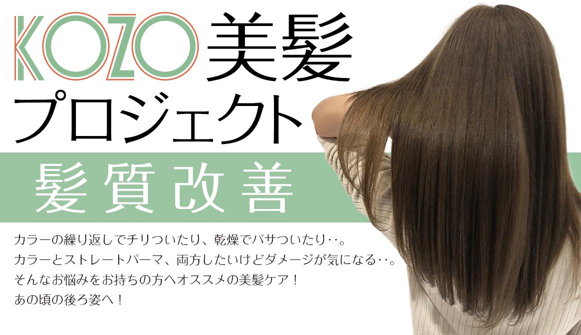 KOZO 美髪プロジェクトを開始しました!